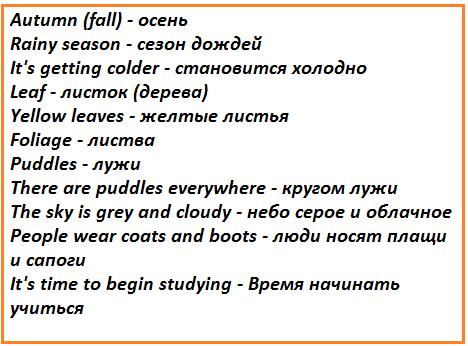 tema-osen-na-anglijskom-yazyke